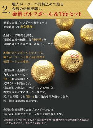 金沢の伝統美輝く金箔ゴルフボール&Teeセット