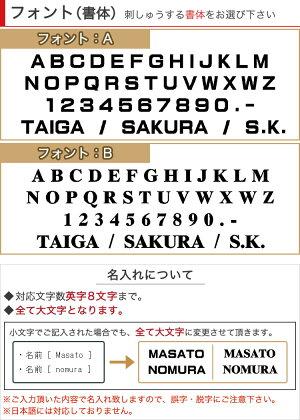 刺繍するフォント(書体)集