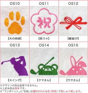 刺しゅうのワンポイントデザイン集2
