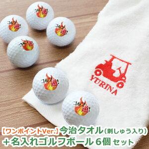 ギフト2点セット/ワンポイントVer.今治タオル(刺しゅう入り)+名入れゴルフボール6個セット/ゴルフ用品や、犬猫の足跡などを刺繍した今治タオル&名前が入れられるゴルフボールとのセ