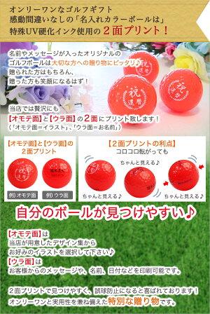 名入れカラーゴルフボールは2面プリント