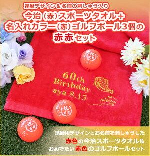 今治(赤)スポーツタオル+名入れカラー(赤)ゴルフボール3個の赤赤セット