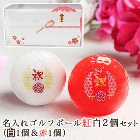 名入れゴルフボール紅白2個セット/カラーゴルフボール 白ボール1個と赤ボール1個の紅白セット/ボールはキャスコ kasco/お祝いデザイン/ボールに名入れOK!/無地のし紙入り/誕生日祝いや還暦祝い、コンペ商品などにも最適!