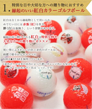 紅白というカラーゴルフボール