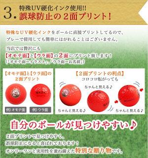 特殊UV硬化インク使用!誤球防止の2面プリント