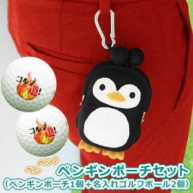 <あす楽>即日対応/ペンギンポーチセット/シリコンペンギンポーチの中に名入れゴルフボールが2個入ったセット商品/黒色/青色/桃色/ズボンに付けられるポーチ/メッセージカード可/ラッピング可/名入れ可/可愛い置物にもなる