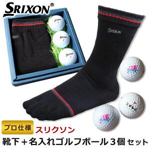 <あす楽>即日対応【プロ仕様】靴下+名入れゴルフボール3個セット(スリクソン Z-STAR XV)/スリクソンの5本指ソックス&名前入りのゴルフボールとのセット商品/ゴルフボールはイラスト