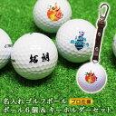<あす楽>即日対応 包装無料 <プロ仕様> ゴルフボール 【名入れ 6個】&【キーホルダー】 贈り物 ギフト プレゼント ホールイ…