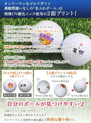 名入れゴルフボールは2面プリント