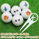 ゴルフボール【名入れ6個】& ステンレス切り文字【グリーンフォーク「PRO」1個】/名入れ ゴルフフォーク クリスマス 贈り物 ギフト…