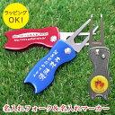 名入れグリーン【フォーク】&名入れゴルフ【マーカー】 ゴルフ マーカー 名入れ オリジナル フォーク 贈り物 ギフト プレゼント …