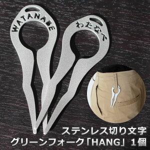 ステンレス切り文字グリーンフォーク「HANG」