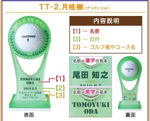 縦型タイプ・TT-2月桂樹