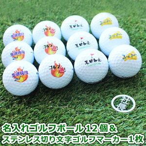 名入れゴルフボール12個&ステンレス切り文字ゴルフマーカーサムネイル画像