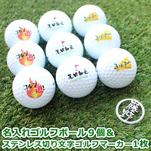 名入れゴルフボール9個&ステンレス切り文字ゴルフマーカーサムネイル画像