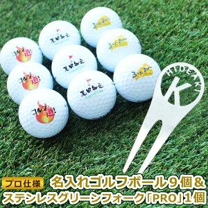 【プロ仕様】名入れゴルフボール9個&ステンレス切り文字グリーンフォーク1個セット