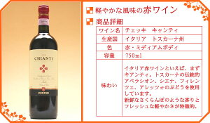 バースデーワイン(写真入)(イタリアチェッキキャンティ赤)