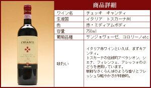 メッセージワイン(写真入)(イタリアチェッキキャンティ赤)