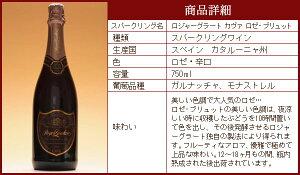 アニバーサリーワイン(写真入)(スパークリングスペインロジャーグラートロゼ)