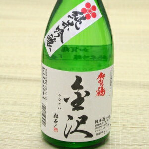 【石川県・金沢市】加賀鶴純米吟醸金沢(720ml)