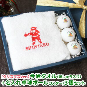 卓球ギフト2点セット/クリスマスVer.今治タオル(刺しゅう入り)+名入れ卓球ボール(Jスター)3個セット/クリスマス限定刺繍入りの今治タオル&名前が入れられる卓球ボールとのセット商