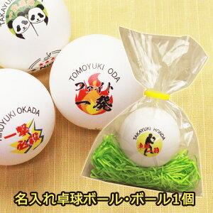 卓球ボール1個