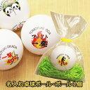 卓球ボール ジャパントップトレ球 卓球 ボール 名 入れ 1個 ピンポン玉 【贈り物】【ギフト】【プレゼント】 記念品 景品 【敬老…
