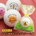 卓球ボール【1個】3スター<アスリート仕様> 卓球 ボール 名 入れ ピンポン玉 贈り物 ギフト プレゼント 記念品 景品 敬老の…