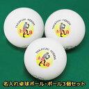 <あす楽>即日対応/卓球ボール【3個】<Jスター> 卓球 ボール 名 入れ  ピンポン玉 贈り物 ギフト プレゼント 記念品 景品 敬…