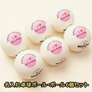 卓球ボール6個セット