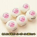 卓球ボール 【6個】ジャパントップトレ球 卓球 ボール 名 入れ ピンポン玉【贈り物】【ギフト】【プレゼント】 記念品 景品 【敬老…