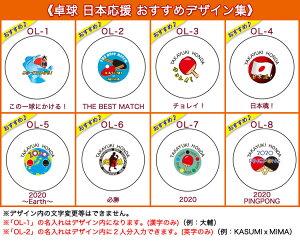 卓球日本応援デザイン集