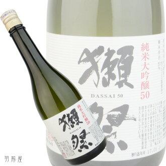 流行 NO1 劢 daiginjo Dassai 50 的缘故劢 daiginjyo 720 毫升
