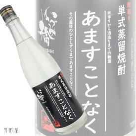 神奈川の地酒いづみ橋 あますことなく 粕取り焼酎【泉橋酒造】720ml