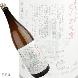 長野の地酒北安大國 爽やか米密 吟醸酒【北安酒造】720ml