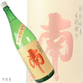 高知の地酒南 ひやおろし 出羽燦々 特別純米酒【南酒造場】1800ml