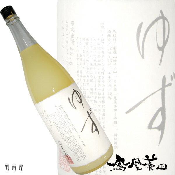 絶品の旨さ!!柚子酒鳳凰美田 ゆず酒【小林酒造】1800ml