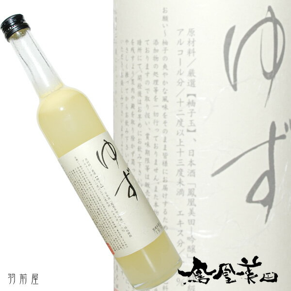 檄旨の柚子酒鳳凰美田 ゆず酒【小林酒造】500ml
