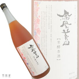 杏の酒をお探しならばこの酒で間違いなし鳳凰美田 芳醇杏酒【小林酒造】720ml