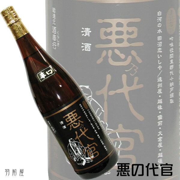 楽天市場では当店だけ香川の地酒 悪乃代官 本醸造酒 【川鶴酒造】 1800ml