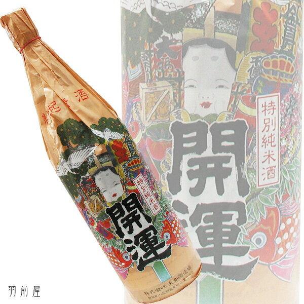 御祝いならばこのお酒!静岡の地酒開運 祝酒 特別純米酒【土井酒造場】1800ml