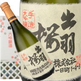出羽桜の大吟醸山形の地酒出羽桜 大吟醸酒【出羽桜酒造】720ml【05P30Nov13】