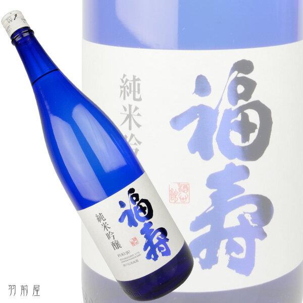 兵庫の地酒福寿 純米吟醸酒【神戸酒心館】1800ml