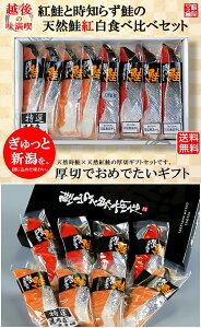 紅鮭とトキシラズ鮭の天然鮭 紅白食べ比べセット