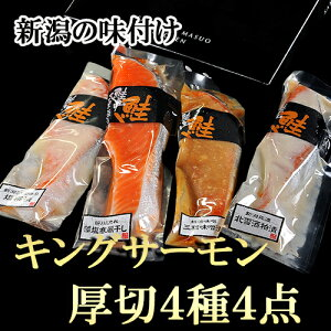 キングサーモン厚切 4種4点セット