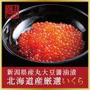 いくら 醤油漬け 新潟県産丸大豆 醤油漬 北海道産 厳選 いくら