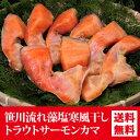【訳あり】笹川流れ藻塩寒風干し トラウトサーモンとろカマ