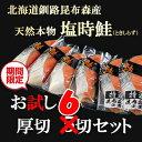 7月31日迄の特別商品 北海道昆布森産 塩トキシラズ鮭(お試し6切) ランキングお取り寄せ