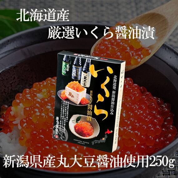 新潟県産丸大豆醤油漬 北海道産厳選いくら