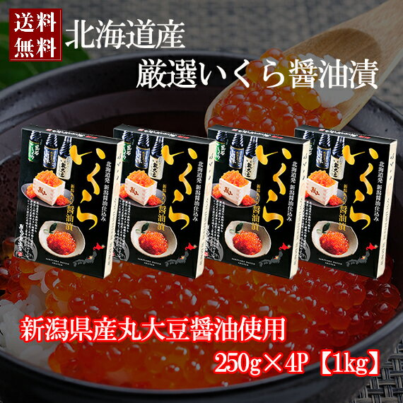 新潟県産丸大豆醤油漬 北海道産厳選いくら1kg